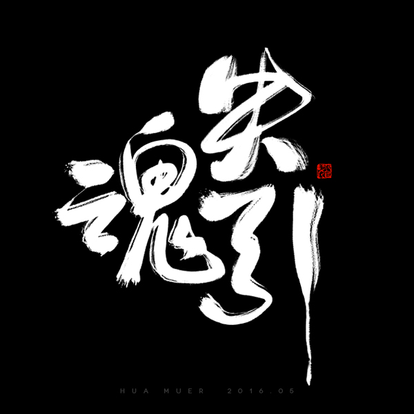 chinesefontdesign.com 2017 01 31 19 16 43 100+ Wonderful idea of the Chinese font logo design #.113