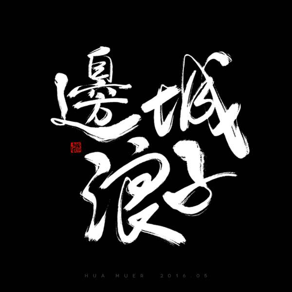 chinesefontdesign.com 2017 01 31 19 16 45 100+ Wonderful idea of the Chinese font logo design #.113