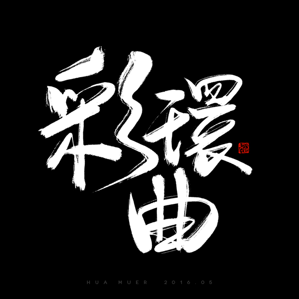 chinesefontdesign.com 2017 01 31 19 16 46 100+ Wonderful idea of the Chinese font logo design #.113