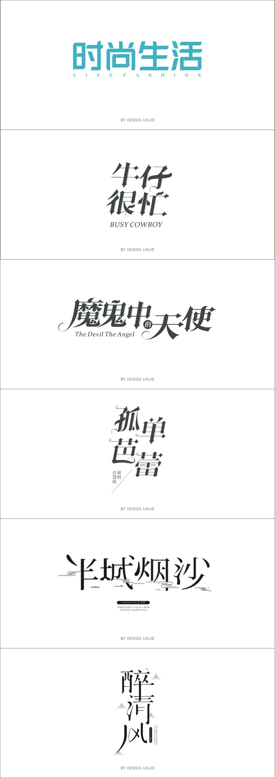 chinesefontdesign.com 2017 01 31 19 17 00 100+ Wonderful idea of the Chinese font logo design #.113