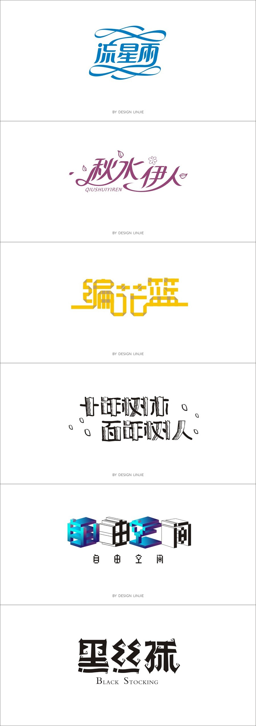 chinesefontdesign.com 2017 01 31 19 17 02 100+ Wonderful idea of the Chinese font logo design #.113