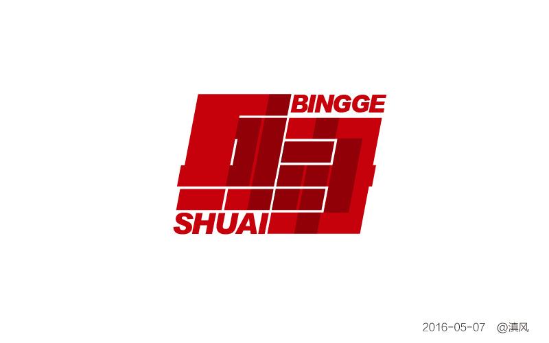 110P Wonderful idea of the Chinese font logo design #.114