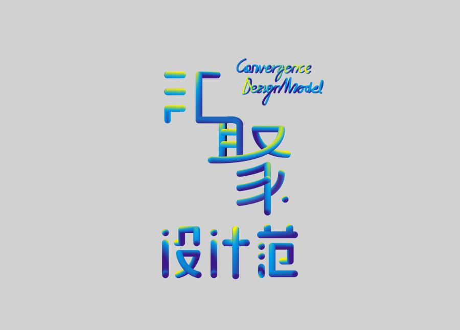 100+ Wonderful idea of the Chinese font logo design #.113