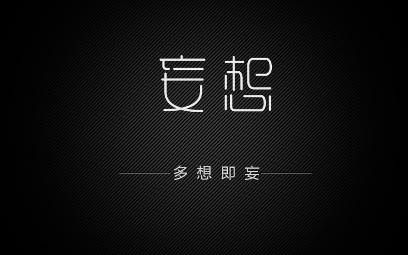 chinesefontdesign.com 2017 02 01 18 09 34 120P+ Wonderful idea of the Chinese font logo design #.115