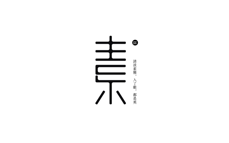 120P+ Wonderful idea of the Chinese font logo design #.115