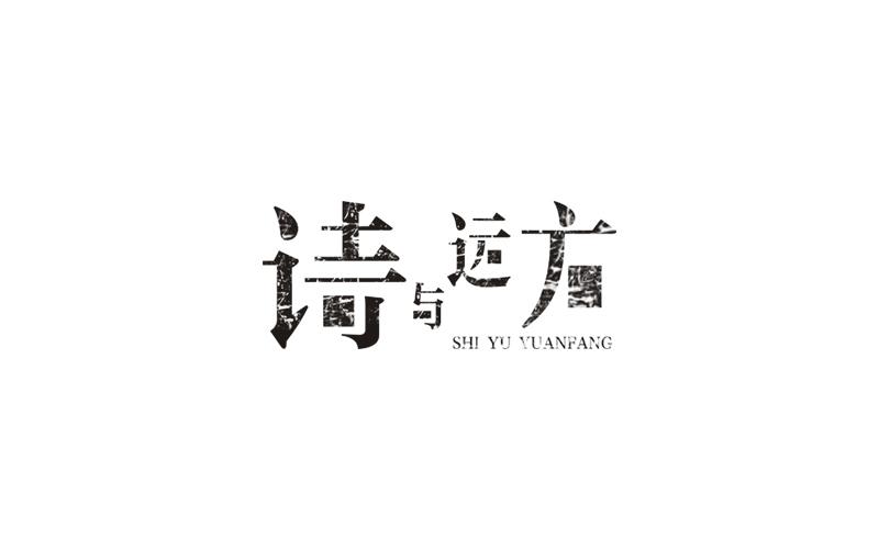 120P+ Wonderful idea of the Chinese font logo design #.115