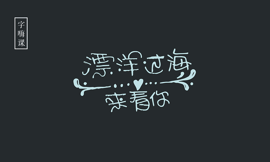 200P+ Wonderful idea of the Chinese font logo design #.116