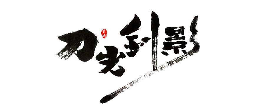 200P+ Wonderful idea of the Chinese font logo design #.116