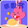 chinesefontdesign.com 2017 02 02 09 22 28 1 100 Lovely pink rabbit emoji free download