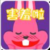 chinesefontdesign.com 2017 02 02 09 22 59 1 100 Lovely pink rabbit emoji free download