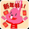 chinesefontdesign.com 2017 02 02 09 23 01 100 Lovely pink rabbit emoji free download