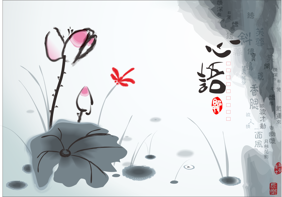 chinesefontdesign.com 2017 02 02 10 56 19 Chinese ink and wash lotus background China Illustrations Vectors AI ESP