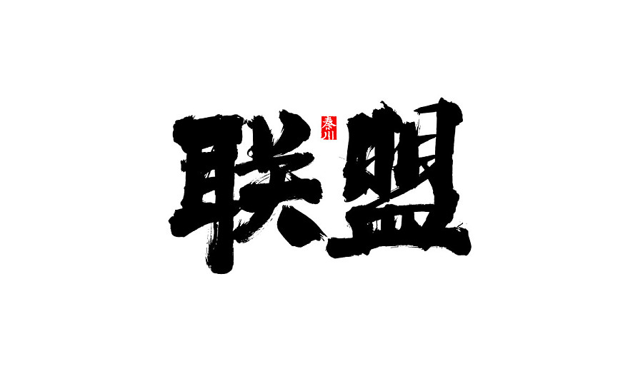 chinesefontdesign.com 2017 02 03 19 09 39 290+ Wonderful idea of the Chinese font logo design #.118