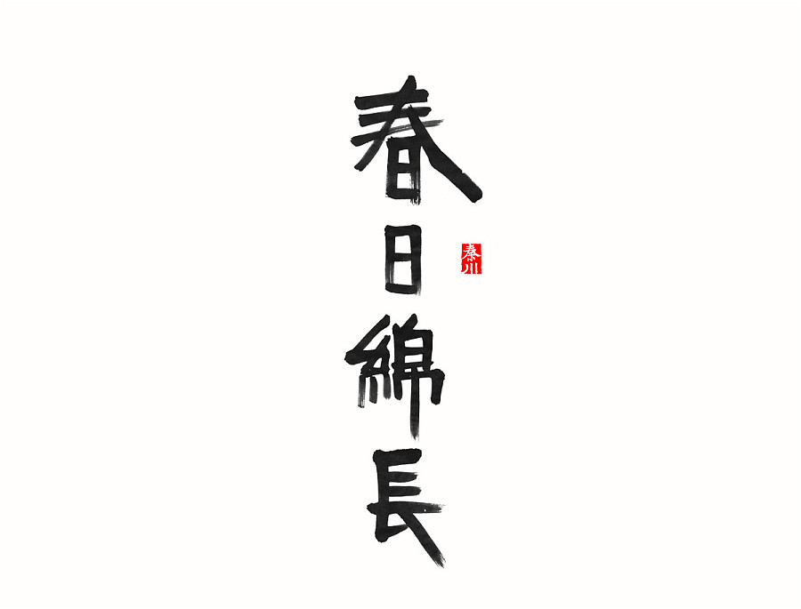 chinesefontdesign.com 2017 02 03 19 09 40 290+ Wonderful idea of the Chinese font logo design #.118