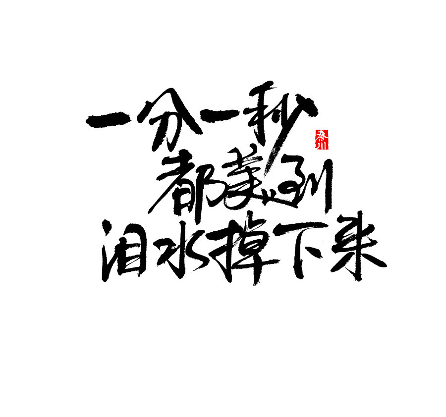 chinesefontdesign.com 2017 02 03 19 09 49 290+ Wonderful idea of the Chinese font logo design #.118