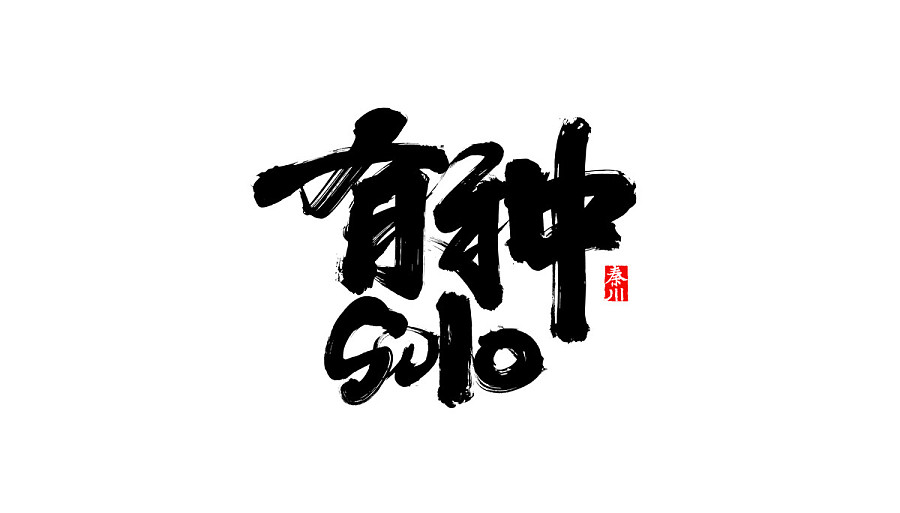 chinesefontdesign.com 2017 02 03 19 09 52 290+ Wonderful idea of the Chinese font logo design #.118