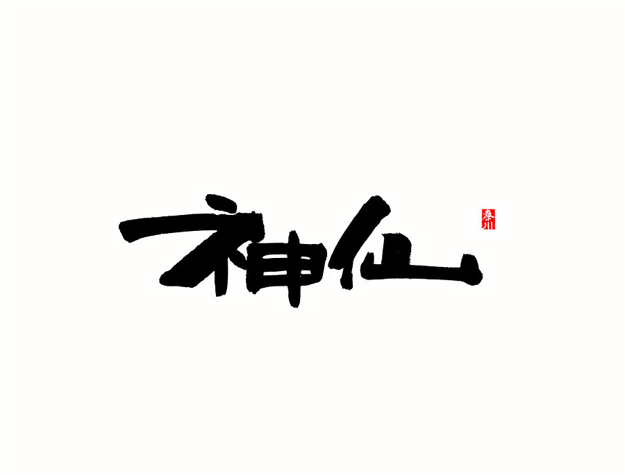 chinesefontdesign.com 2017 02 03 19 09 54 1 290+ Wonderful idea of the Chinese font logo design #.118