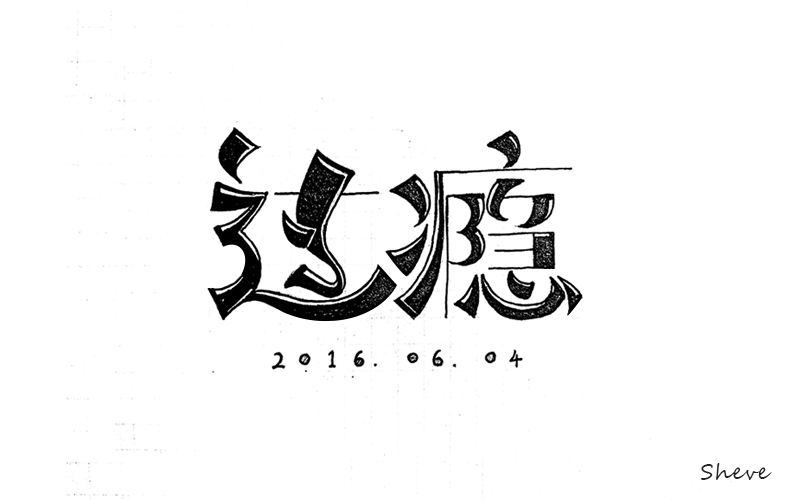 290+ Wonderful idea of the Chinese font logo design #.118