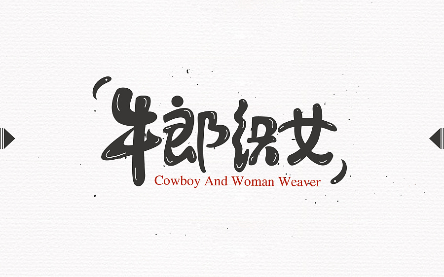 290+ Wonderful idea of the Chinese font logo design #.118