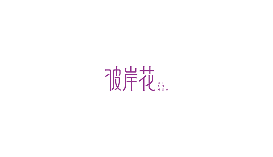 90+ Wonderful idea of the Chinese font logo design #.119