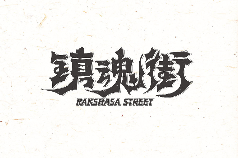 chinesefontdesign.com 2017 02 06 19 26 15 17P Rakshasa Street Creative logo design in Chinese