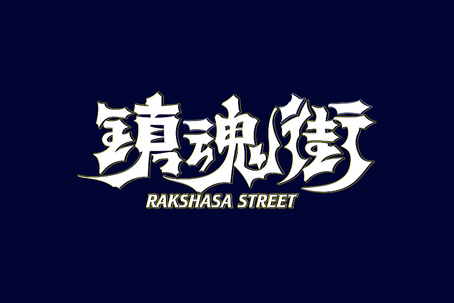 chinesefontdesign.com 2017 02 06 19 26 18 17P Rakshasa Street Creative logo design in Chinese