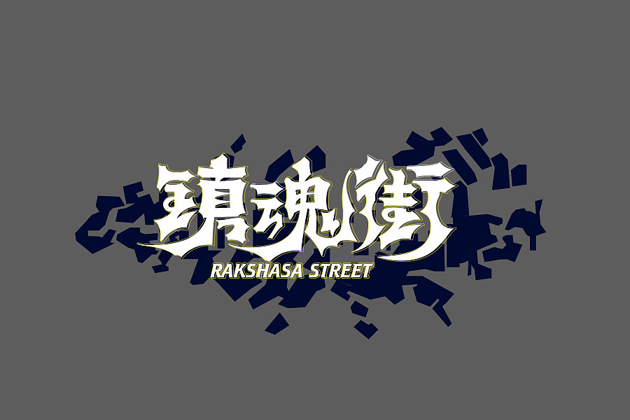 chinesefontdesign.com 2017 02 06 19 26 22 17P Rakshasa Street Creative logo design in Chinese