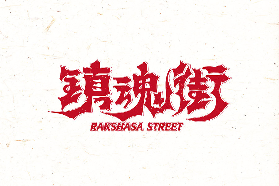 17P Rakshasa Street Creative logo design in Chinese