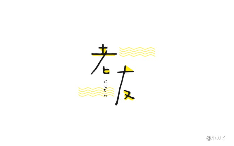 chinesefontdesign.com 2017 02 06 19 54 57 144P+ Wonderful idea of the Chinese font logo design #.121