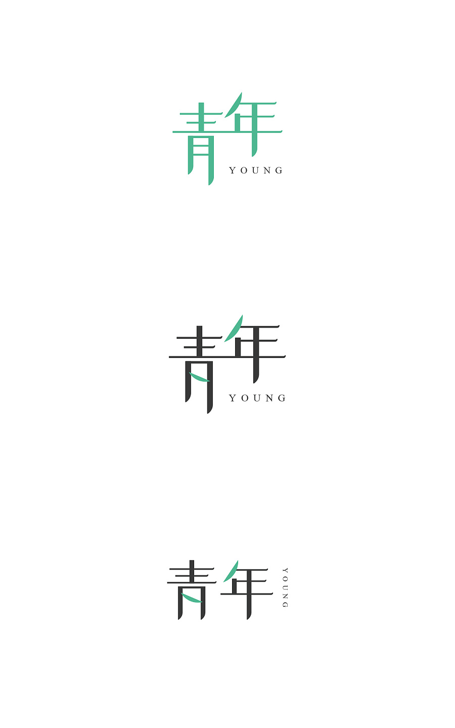 chinesefontdesign.com 2017 02 06 19 55 19 144P+ Wonderful idea of the Chinese font logo design #.121