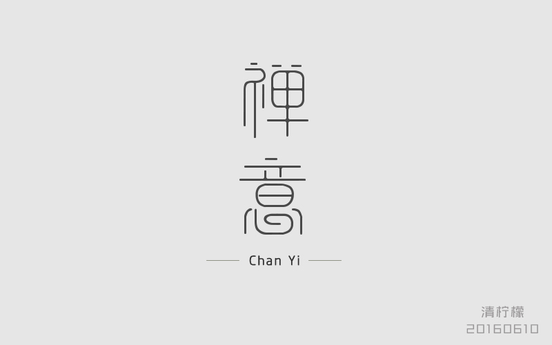 144P+ Wonderful idea of the Chinese font logo design #.121