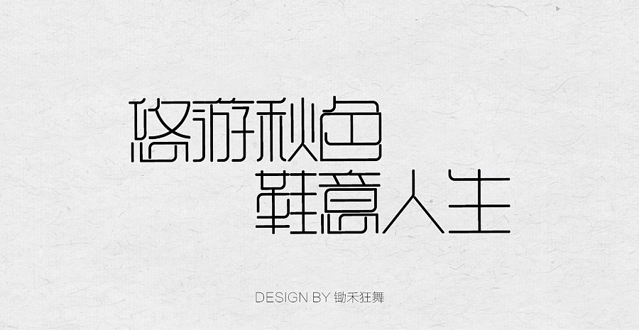 180P+ Wonderful idea of the Chinese font logo design #.122