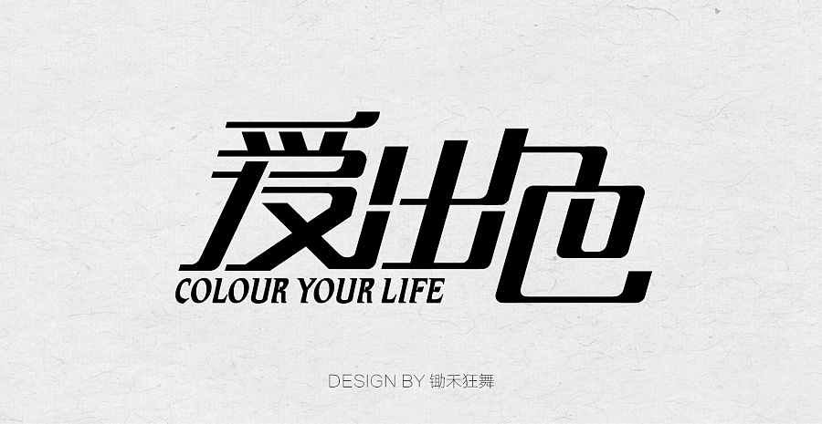 chinesefontdesign.com 2017 02 06 20 11 13 180P+ Wonderful idea of the Chinese font logo design #.122
