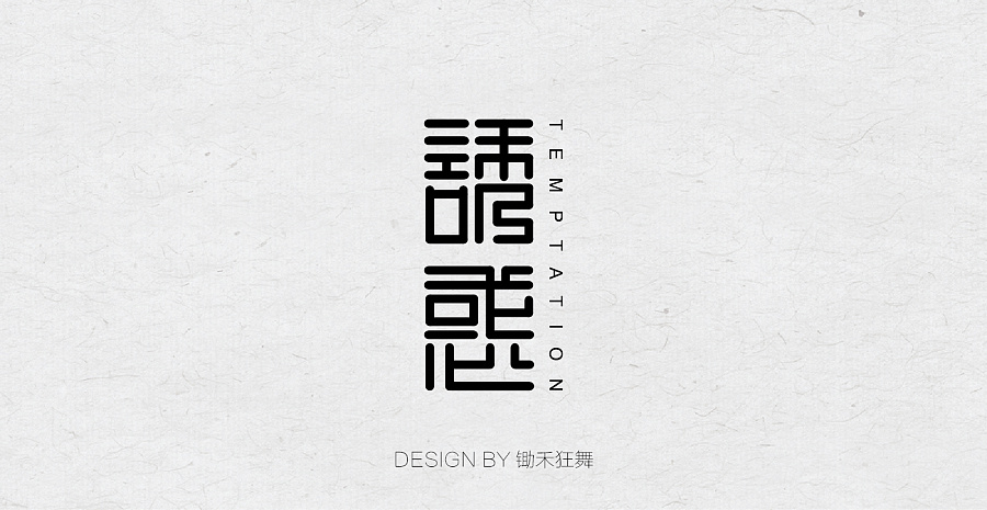 chinesefontdesign.com 2017 02 06 20 11 16 180P+ Wonderful idea of the Chinese font logo design #.122