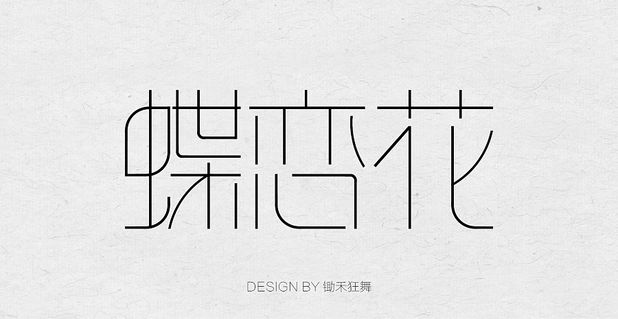 chinesefontdesign.com 2017 02 06 20 11 17 180P+ Wonderful idea of the Chinese font logo design #.122