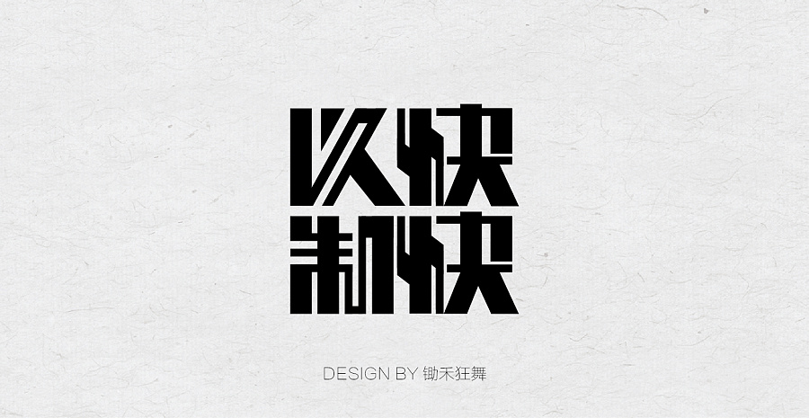 chinesefontdesign.com 2017 02 06 20 11 18 180P+ Wonderful idea of the Chinese font logo design #.122