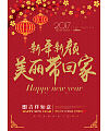 Chinese festival poster design – China PSD File Free Download