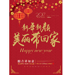 Permalink to Chinese festival poster design – China PSD File Free Download