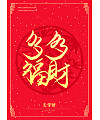 Kung Hei Fat Choy(May you be happy and prosperous) Poster design PSD File Free Download