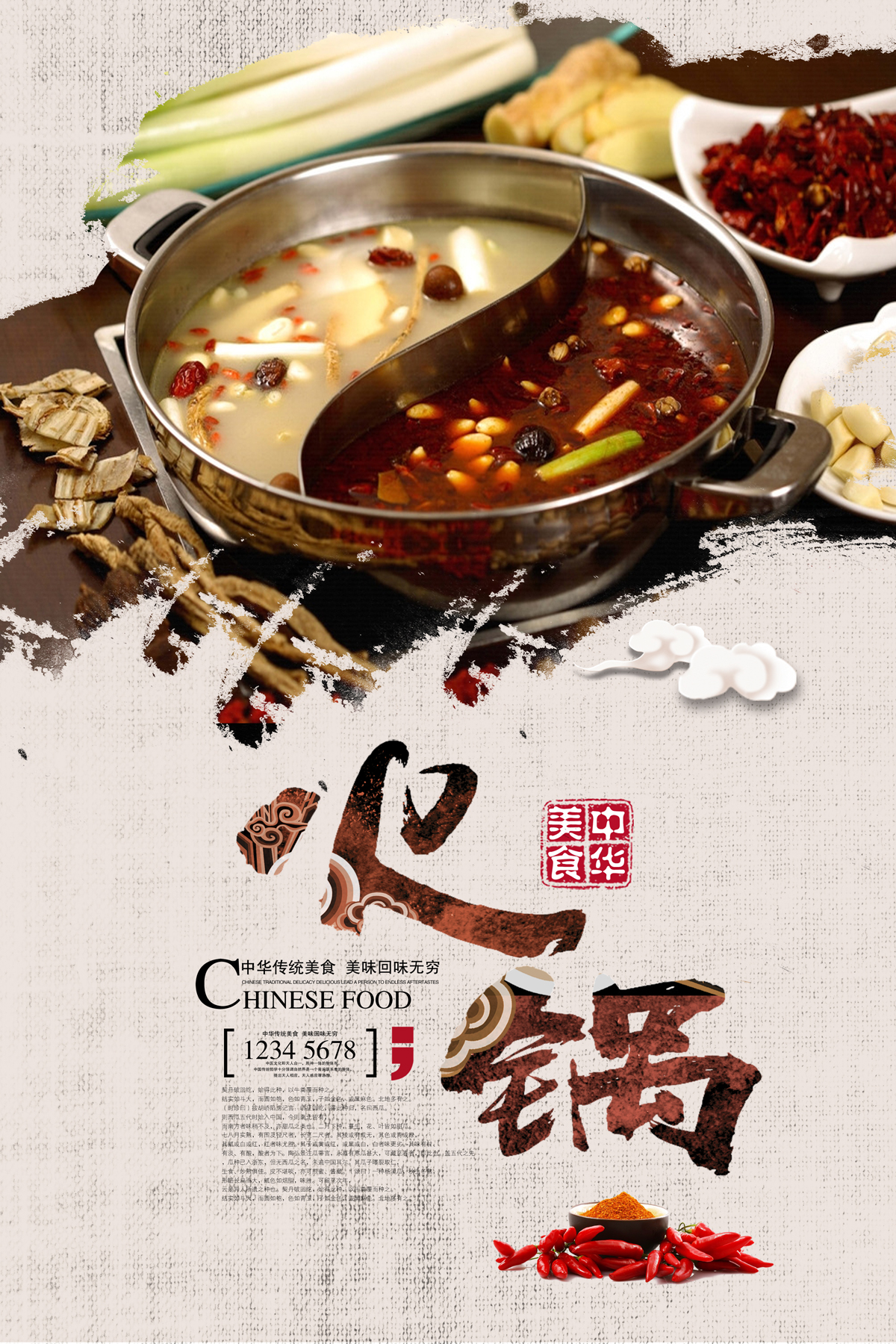 Poster design download - Chinesefontdesign Com 2017 02 07 18 19 47 Chinese Food Hot Pot Restaurant Poster Design