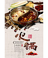 Chinese food hot pot Restaurant poster design –  PSD File Free Download