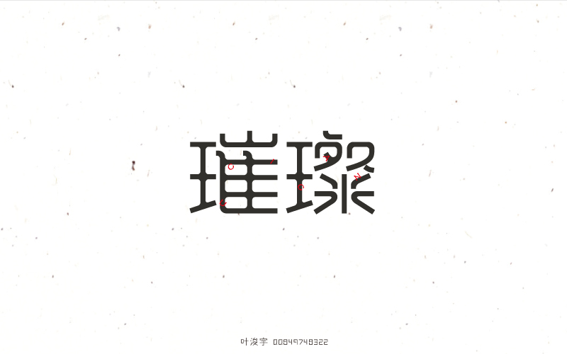 20P Delicate Chinese fonts logo design