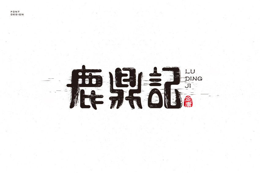 chinesefontdesign.com 2017 02 09 17 44 10 20P Good Chinese fonts logo design