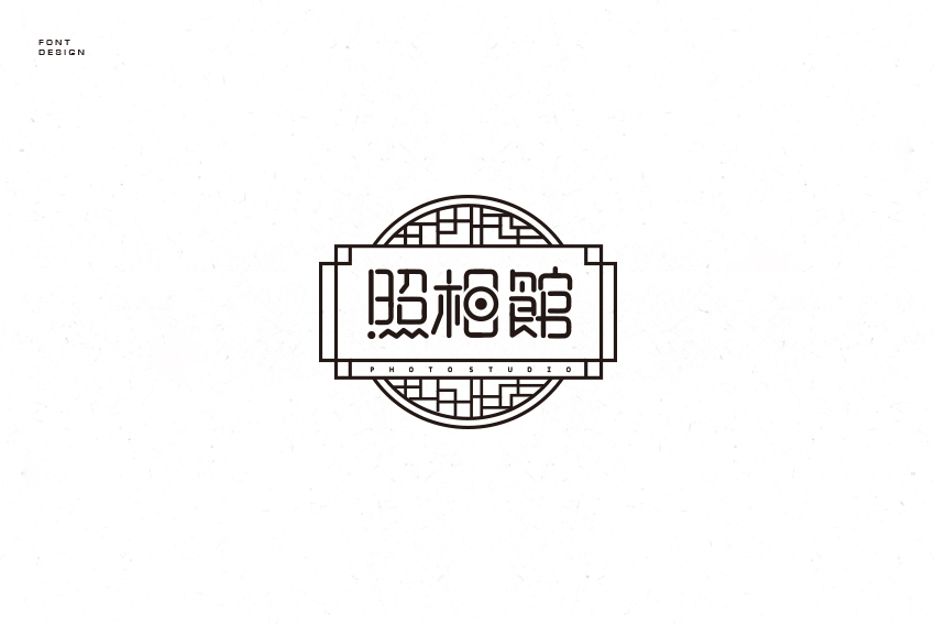 chinesefontdesign.com 2017 02 09 17 44 16 20P Good Chinese fonts logo design