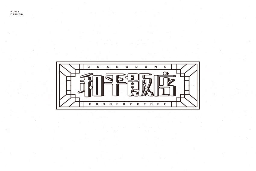 chinesefontdesign.com 2017 02 09 17 44 18 20P Good Chinese fonts logo design