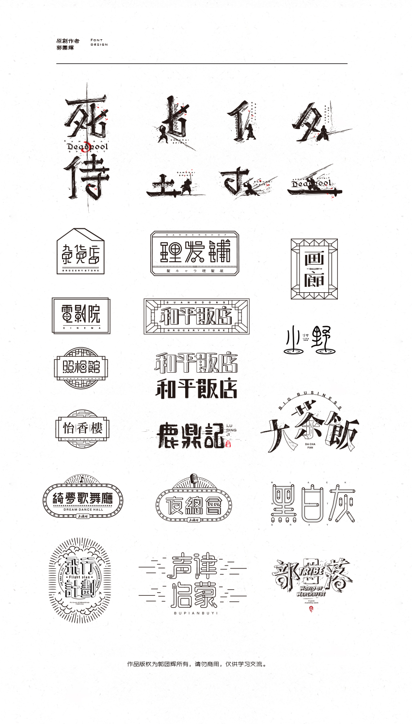 20P Good Chinese fonts logo design
