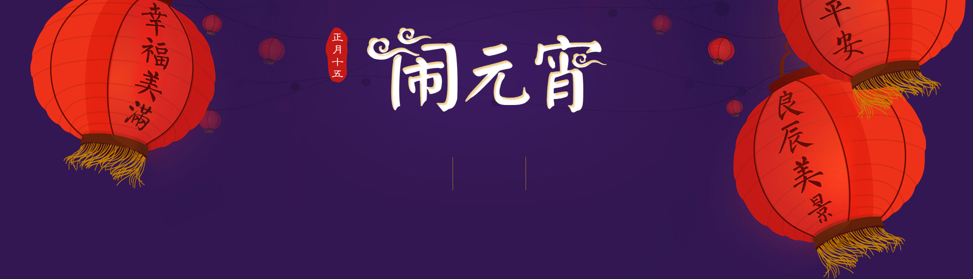 chinesefontdesign.com 2017 02 11 10 04 53 Chinese Lantern Festival   banner PSD Free Download