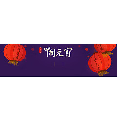 Permalink to Chinese Lantern Festival – banner PSD Free Download