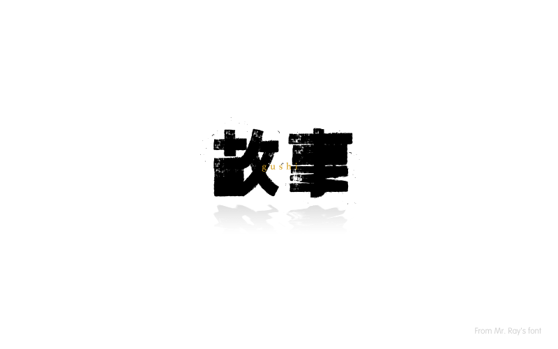 chinesefontdesign.com 2017 02 11 11 00 26 Mr. Rays font