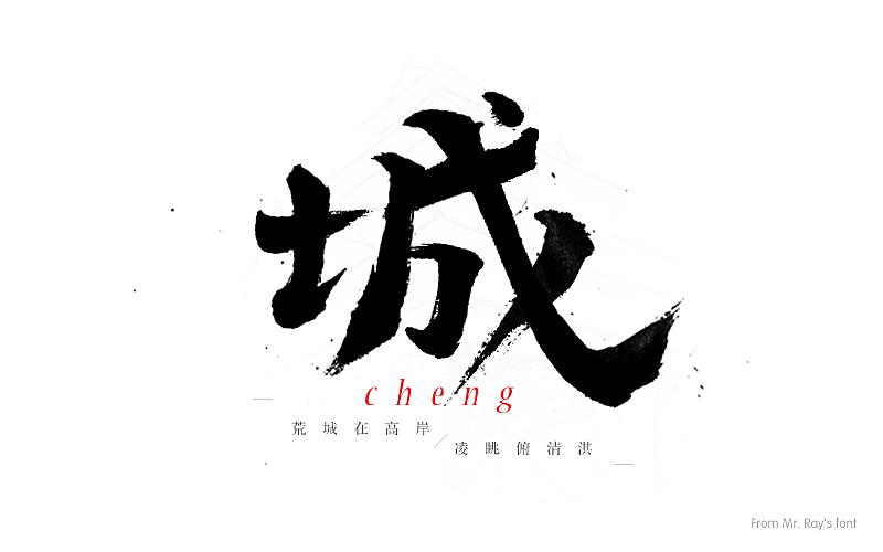 chinesefontdesign.com 2017 02 11 11 02 12 Avant garde fashion Chinese typeface design